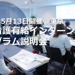 【説明会 レビュー】2018年5月13日開催 海外看護有給インターンシップ・プログラム